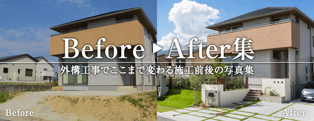Before/After集 外構工事でここまで変わる施工前後の写真集